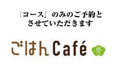 四六時中 日和田店