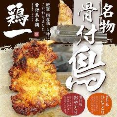 骨付鳥本舗 鶏一 姫路總本店(とりいち)