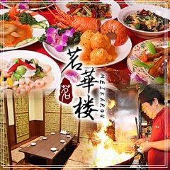 中国料理 茗華楼(めいかろう)