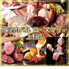 個室肉バル ローズマリー 上野店