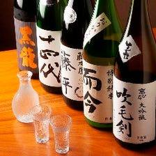◆40種以上を取り揃えた厳選日本酒