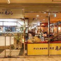 炉ばた・季節料理 民芸 藤よし 堺駅前店