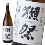 【山口の日本酒 獺祭50】【山口県】