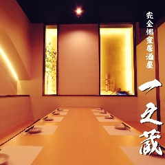 地酒と個室創作居酒屋 一之蔵 姫路店