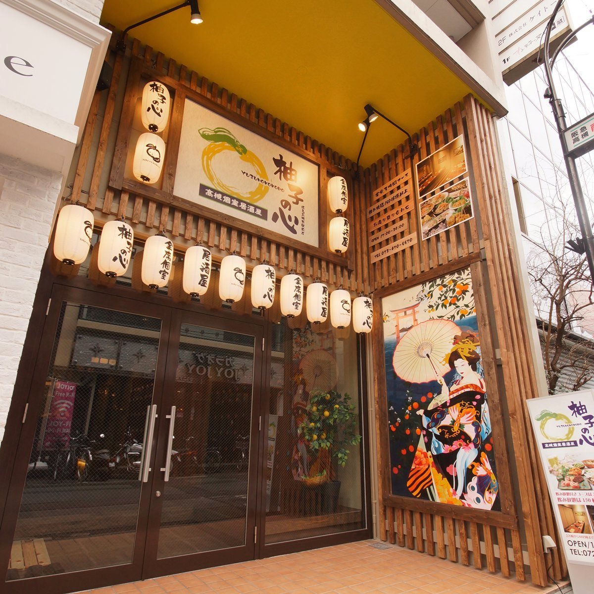 高槻個室居酒屋 柚子の心 阪急高槻市駅前店
