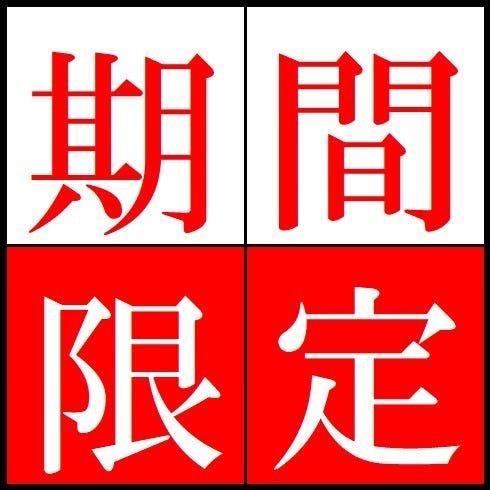 ★☆★50%OFF★☆★期間限定4名で6000円!ファミリー会プラン【カジュアルセット】料理+3時間飲み放題付