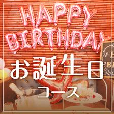 【お誕生日特典付♪】5時間/選べる飲み放題/料理7品/お誕生日シーズンコース