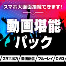 【スマホ接続&ブルーレイ&DVD鑑賞】5時間/選べる飲み放題/ハニトー付き/動画堪能パック