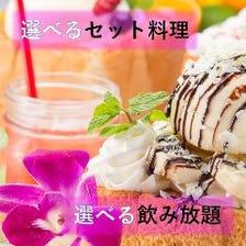 【フリータイム】3時間/選べる飲み放題/ハニトー付き&選べる料理オプション/ハニトーパック