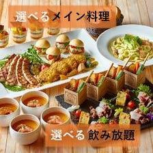 【1番人気コース】3時間/選べる飲み放題/選べるメイン料理6品/シーズンセレクションコース
