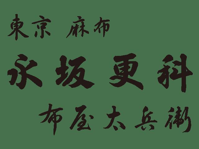 永坂更科布屋太兵卫 成田空港第1ターミナル店