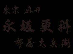 永阪更科布屋太兵衛 成田空港第1ターミナル店