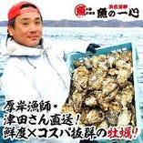 毎日直送!厚岸産牡蠣【北海道厚岸産】