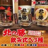 【根室産】「北の勝」日本酒3種のみ比べ! 899円(税抜)