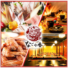 川崎 個室居酒屋 名古屋料理とお酒 なごや香 川崎駅前店