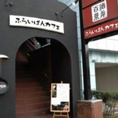 酒肴百景 ふらいぱんカフェ 三島店