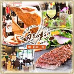 A5ランク和牛・梅山豚・季節野菜 UMAIMESHI(うまいメシ)