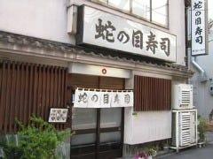 蛇の目寿司 西新橋店