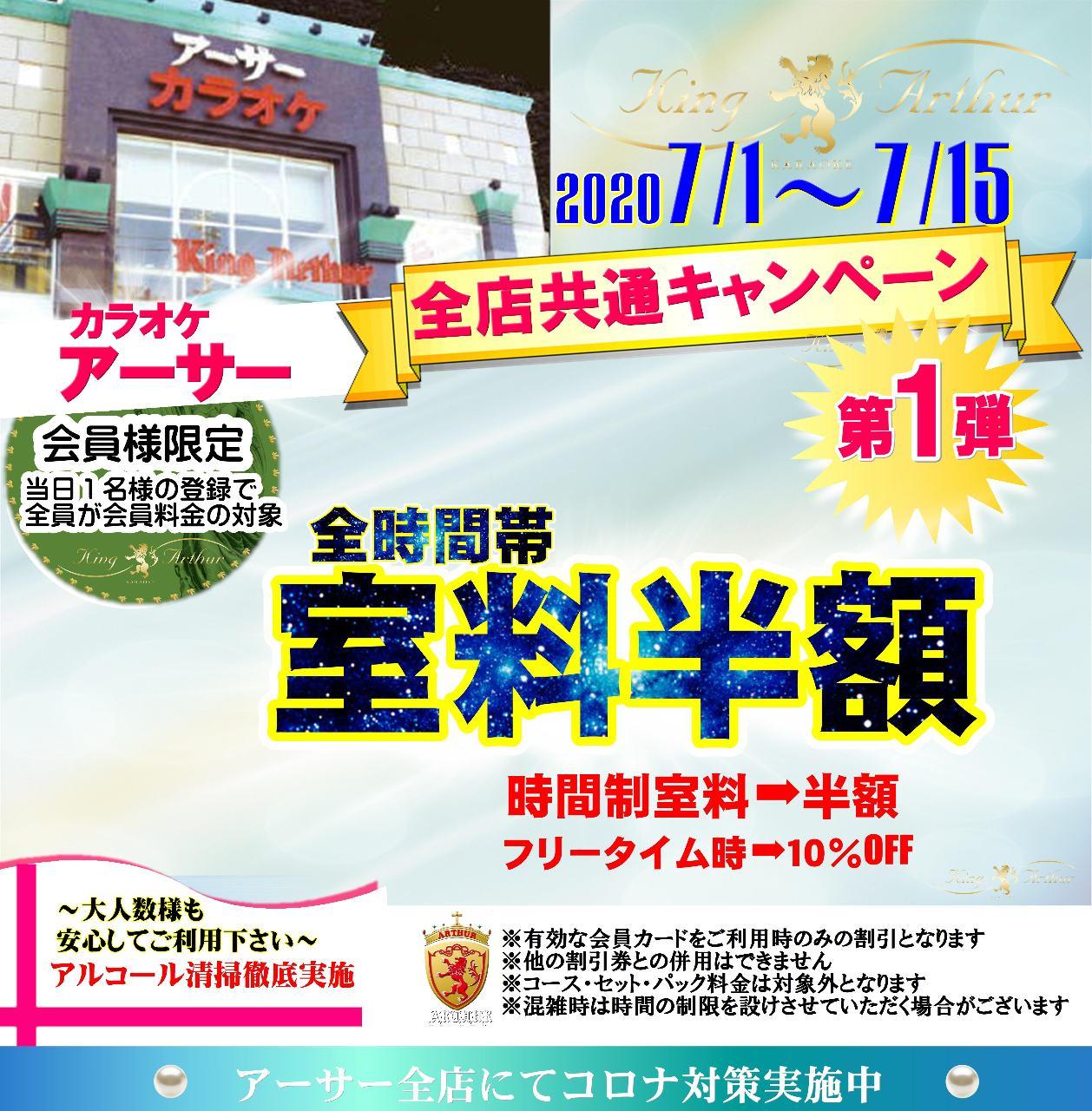 カラオケ アーサー 木更津店
