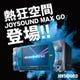 最新!JOYSOUND MAXgGO 大量導入いたしました。