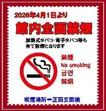 館内全面禁煙