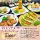 アーサーコース(3名様~)1名様3000円~【要予約】税別