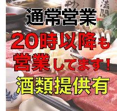 完全個室×京都駅前 京甚兵衛