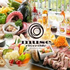 ミュゼ リバーサイド ~レストラン&BBQ~