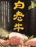 北海道産白老牛【北海道】