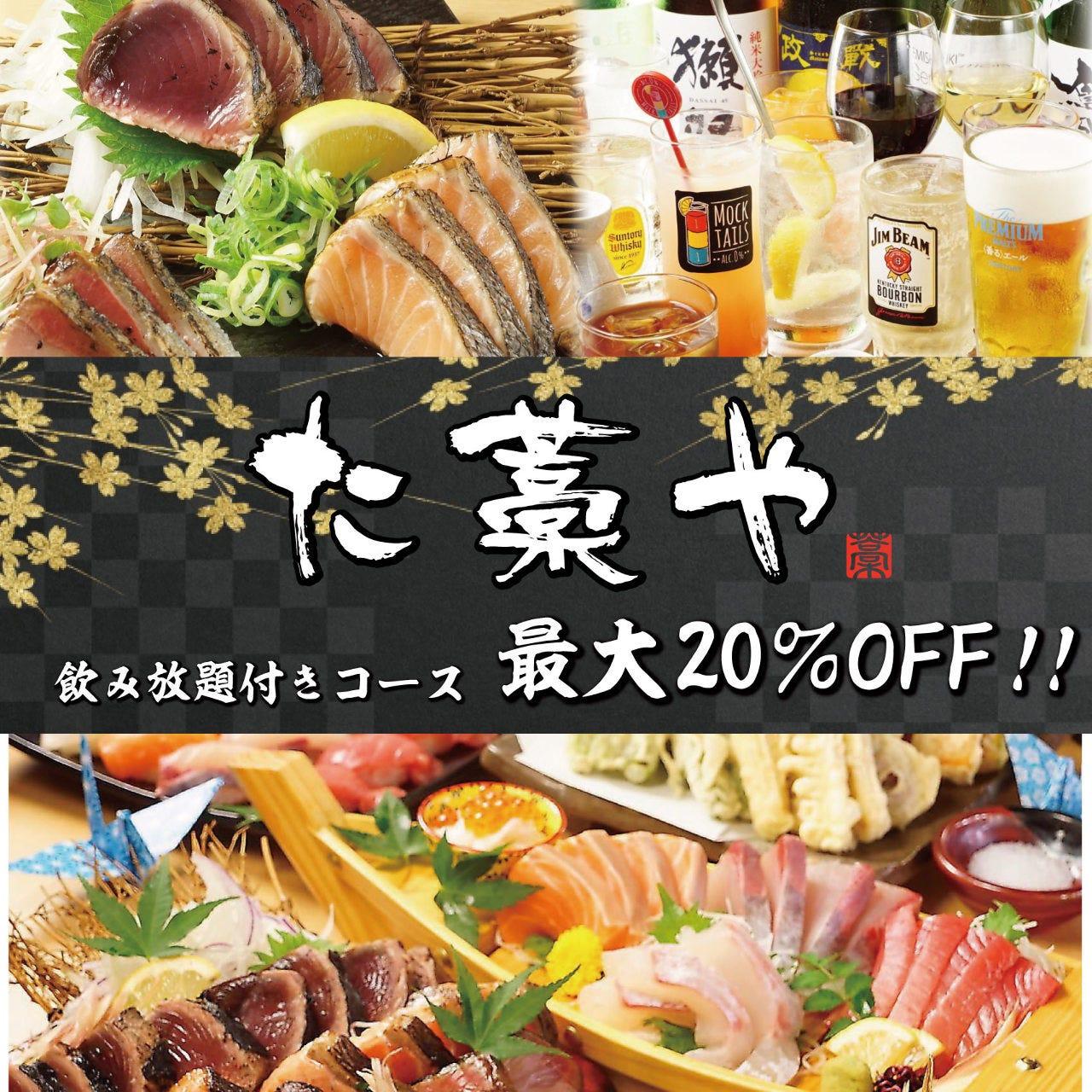 個室居酒屋 藁焼きと鮮魚 た藁や JR茨木駅前店