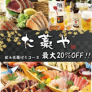 個室居酒屋 藁焼きと鮮魚 た藁や JR茨木駅前店 こだわりの画像