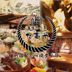藁焼き 個室居酒屋 た藁や 茨木店