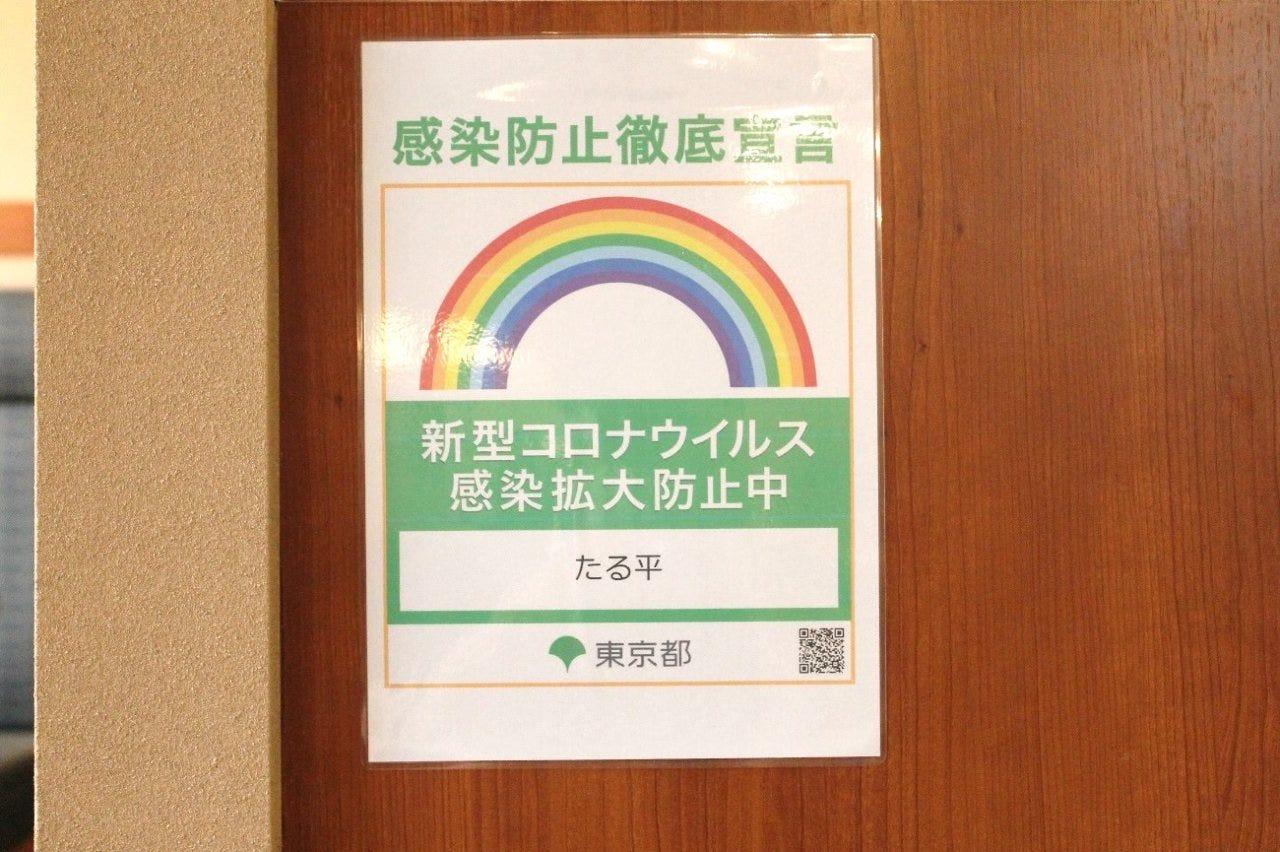 東京都のガイドラインに従ってます