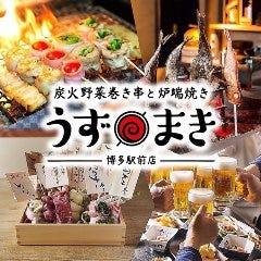 博多うずまき 博多駅前店