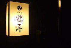 BAR 鶴屋