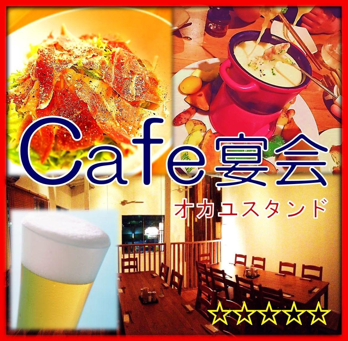おしゃれ【カフェ宴会】幹事安心