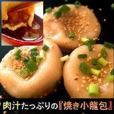 【焼き小龍包】あふれ出す肉汁