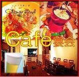 ◆選べる4種のお得な『カフェ宴会コース』¥3740(税込)~