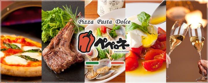 イタリア料理 ペペロネ