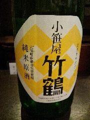 小笹屋竹鶴 純米原酒 無濾過