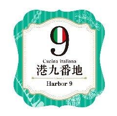 港九番地Harbor9(ハーバーナイン)