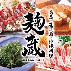 麹蔵 銀座店