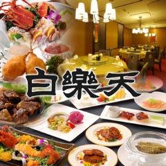 富山第一ホテル 中国料理 白楽天