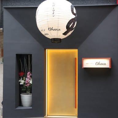 串揚げとワイン ohana 北新地店 メニューの画像