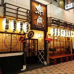 居酒屋 楽歳 姫路駅北店