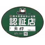 魚粋は「熊本県感染防止対策認証店」として認証を取得しております。新型コロナウイルス感染防止対策を強化し皆様のご来店をお待ちしております。