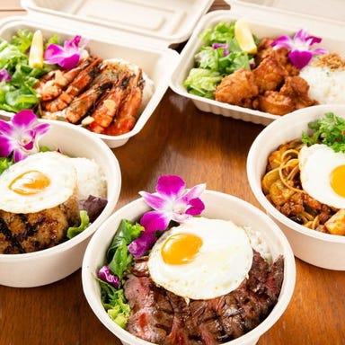 MuuMuuDiner Fine Hawaiian Cuisine ~梅田NU茶屋町プラス~ こだわりの画像