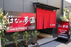 海鮮ダイニングまぐろや はなの夢 上田駅前ロイヤルホテル店