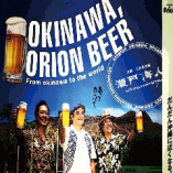 今夜はオリオンビールで乾杯!