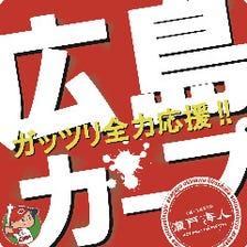 広島カープ今年も全力応援!!